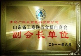 2011年山东省工商联火狐体育登录机电商会副会长单位