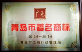 2012年青岛市著名商标