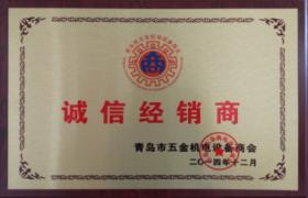 2012年青岛市诚信经销商