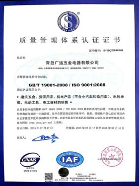 2015年通过GBT19001-2008IS09001-2008质量管理体系认证