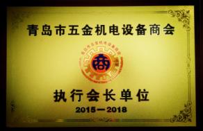 2015年青岛市火狐体育登录机电设备商会执行会长单位