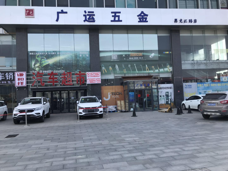 黑龙江路店