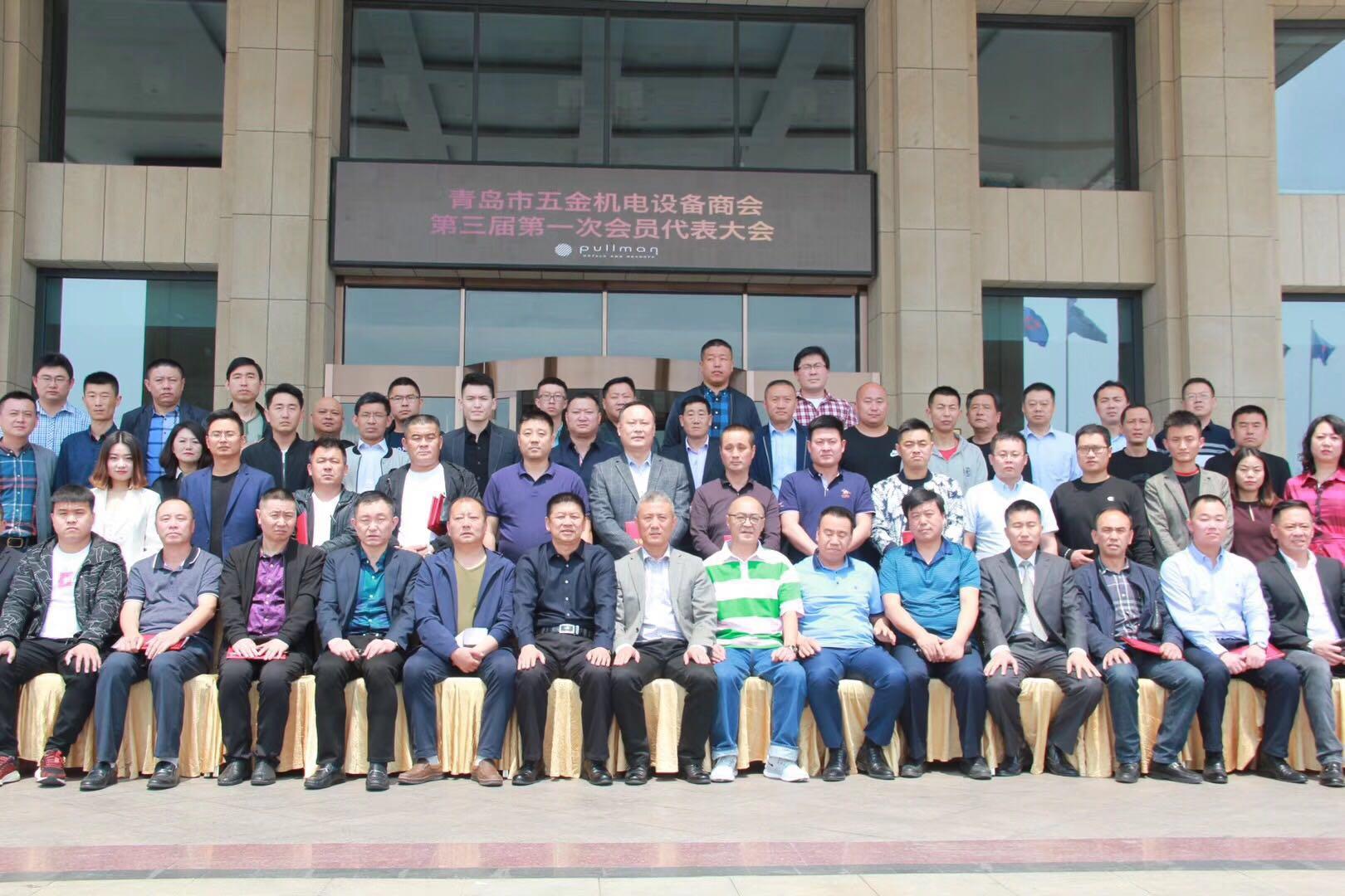 2019年5月11日青岛市火狐体育登录机电设备商会第三届第一次会员代表大会
