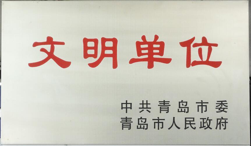 """2005年荣获青岛市""""文明单位"""""""