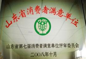 2008年第七届山东省消费者满意单位