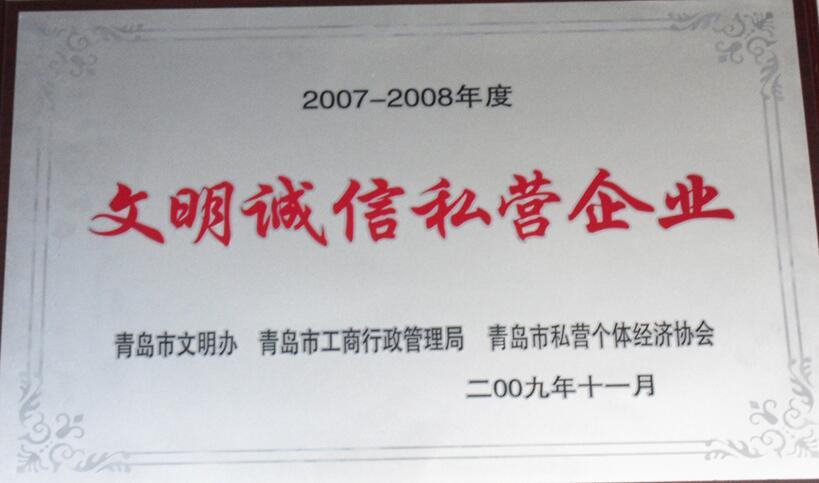 2009年获2007-2008年度文明诚信私营企业